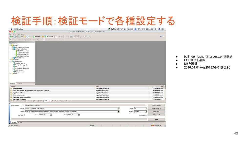 検証手順:検証モードで各種設定する 42 ● bollinger_band_3_order.e...