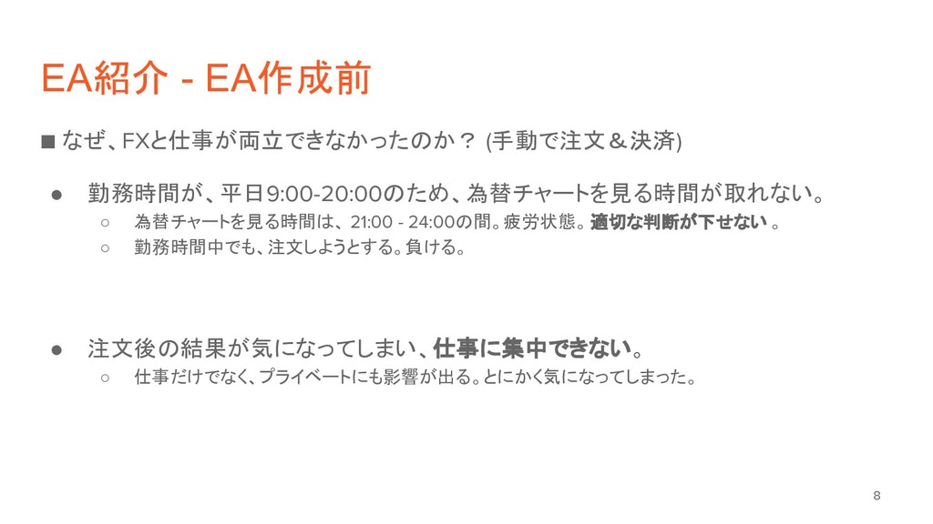EA紹介 - EA作成前 ■ なぜ、FXと仕事が両立できなかったのか? (手動で注文&決済) ...