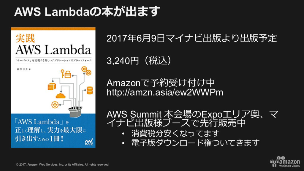 © 2017, Amazon Web Services, Inc. or its Affili...