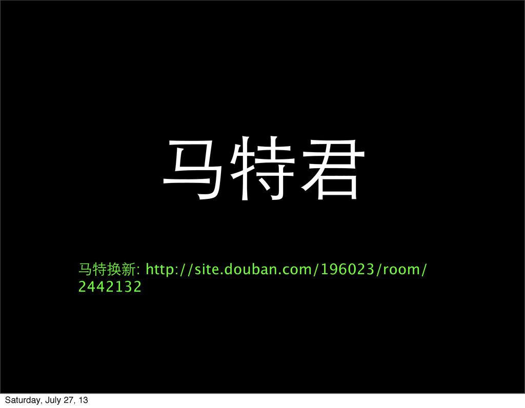 ⻢马特君 ⻢马特换新: http://site.douban.com/196023/room/...