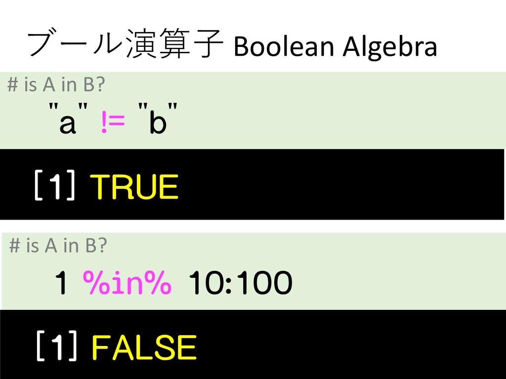 """a"" != ""b"" # is A in B? ブール演算⼦ Boolean Algebra ..."