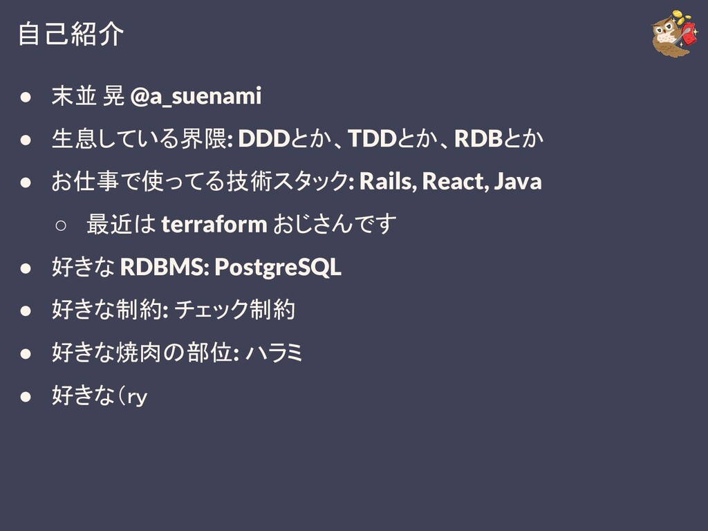 自己紹介 ● 末並 晃 @a_suenami ● 生息している界隈: DDDとか、TDDとか、...