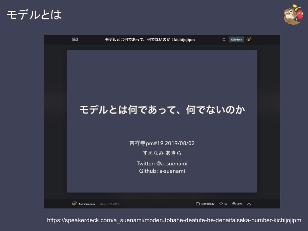 モデルとは https://speakerdeck.com/a_suenami/moderut...