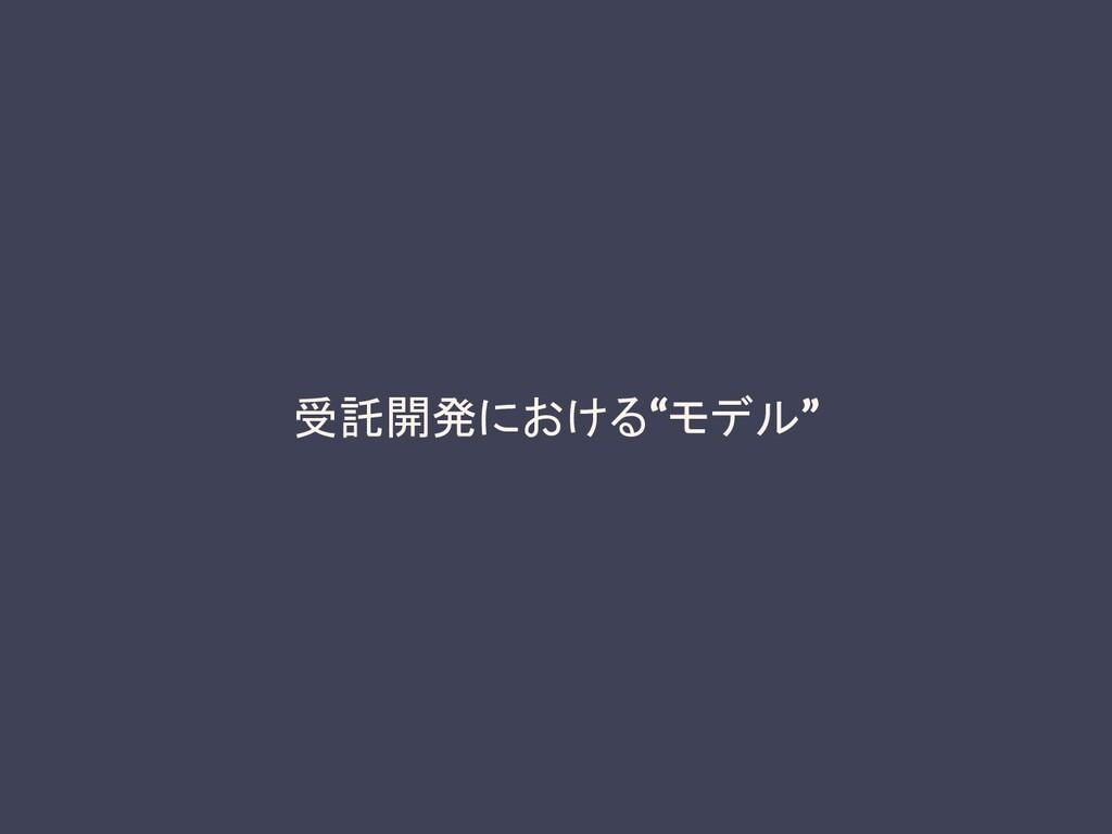 """受託開発における""""モデル"""""""