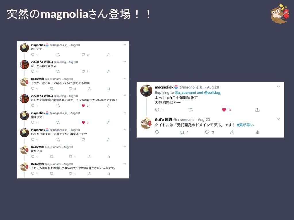 突然のmagnoliaさん登場!!