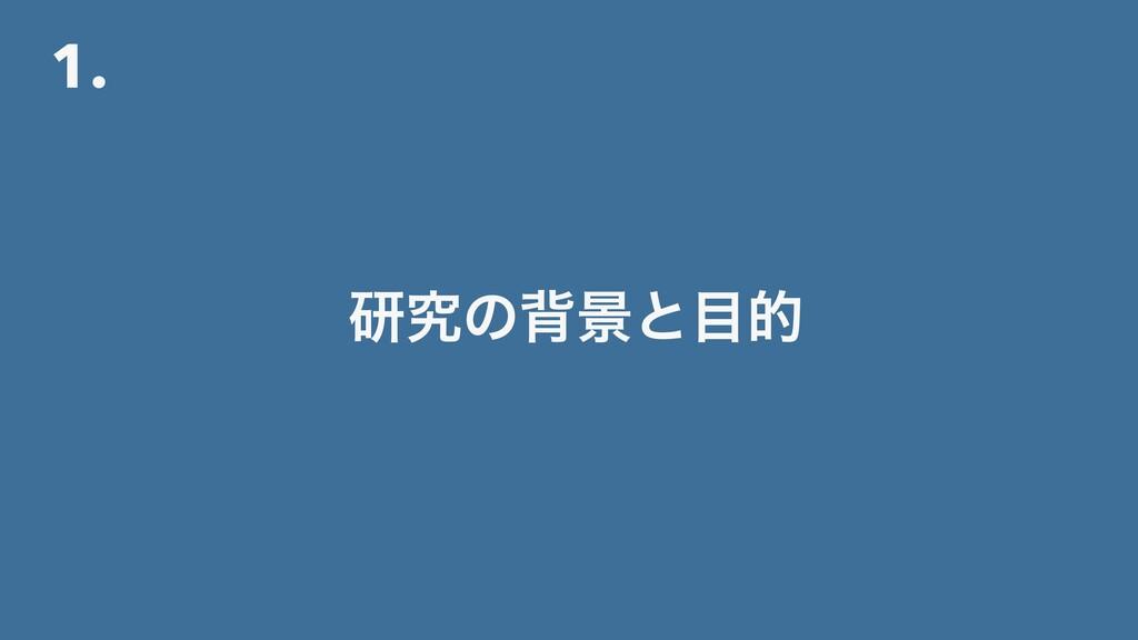 1. ݚڀͷഎܠͱత