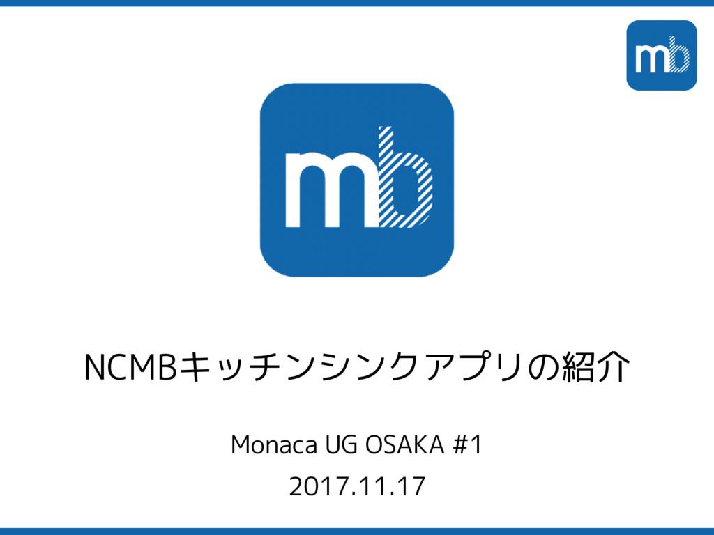 Monaca UG OSAKA #1 2017.11.17 NCMBキッチンシンクアプリの紹介