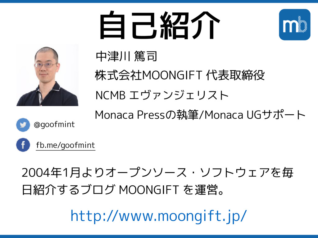 自己紹介 @goofmint fb.me/goofmint 中津川 篤司 株式会社MOONGI...