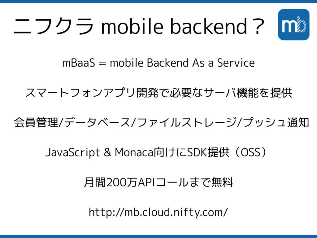 ニフクラ mobile backend? mBaaS = mobile Backend As ...