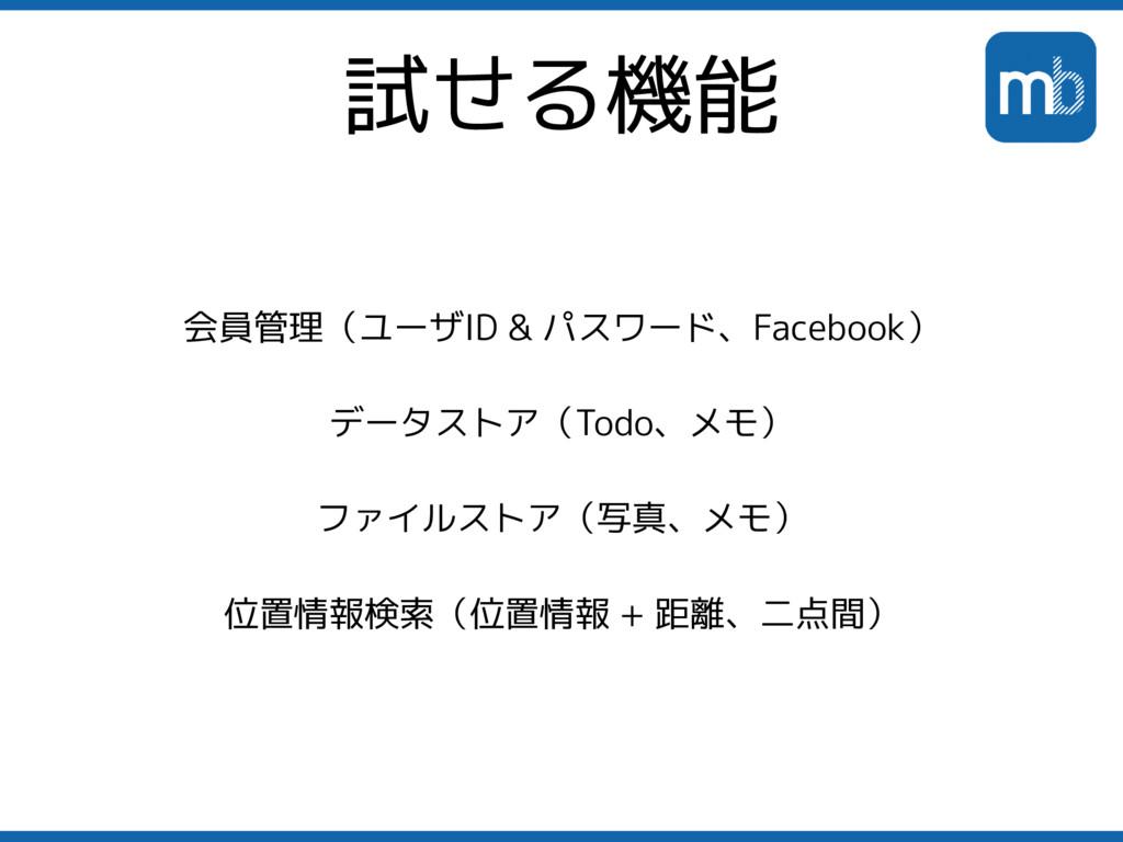 試せる機能 会員管理(ユーザID & パスワード、Facebook) データストア(Todo、...