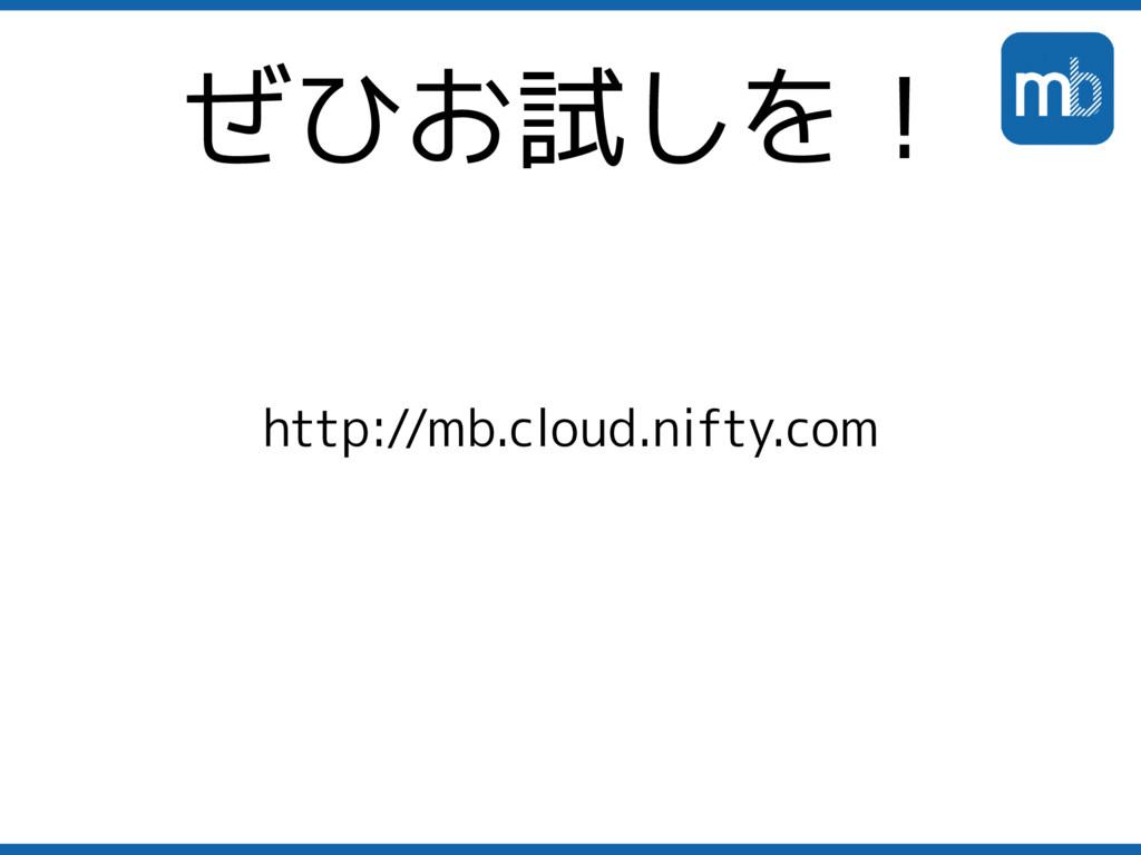 ぜひお試しを! http://mb.cloud.nifty.com