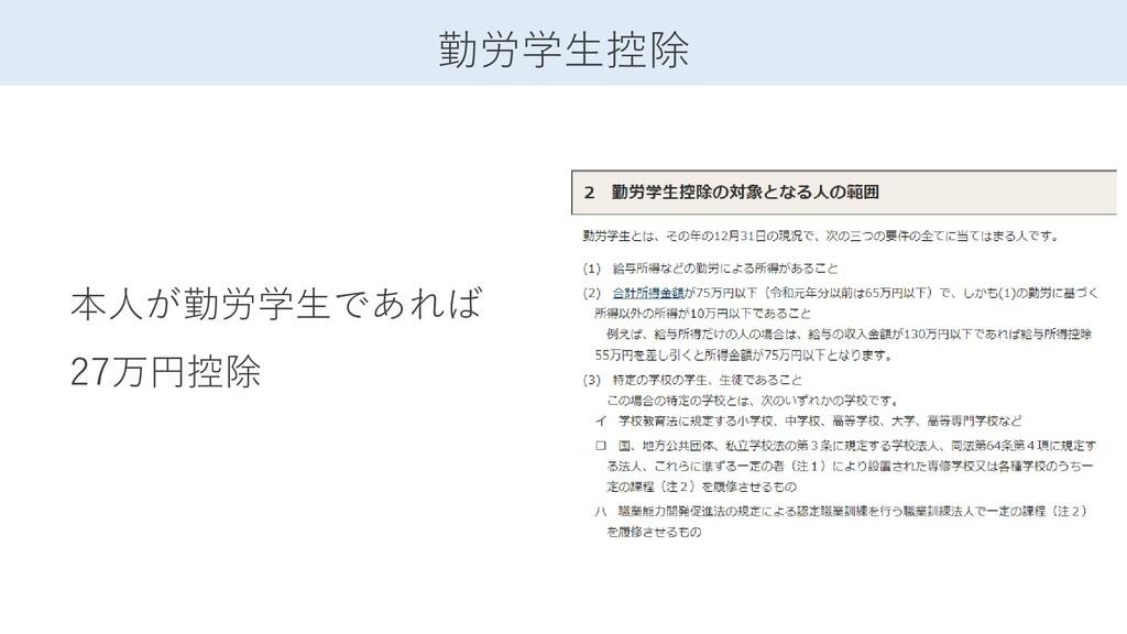 勤労学生控除 本人が勤労学生であれば 27万円控除