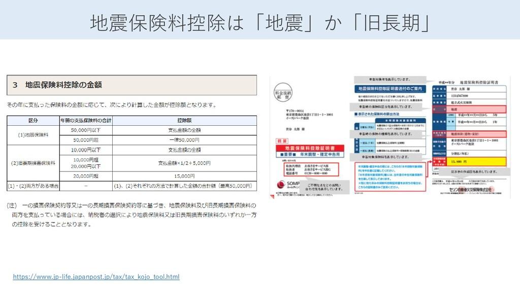 地震保険料控除は「地震」か「旧長期」 https://www.jp-life.japanpos...