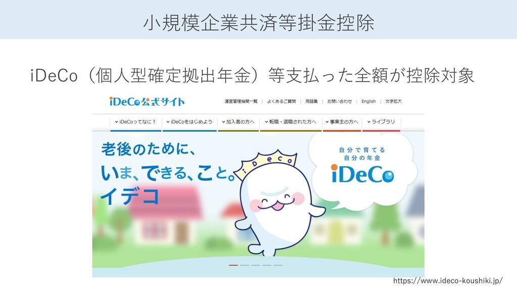 小規模企業共済等掛金控除 iDeCo(個人型確定拠出年金)等支払った全額が控除対象 https...