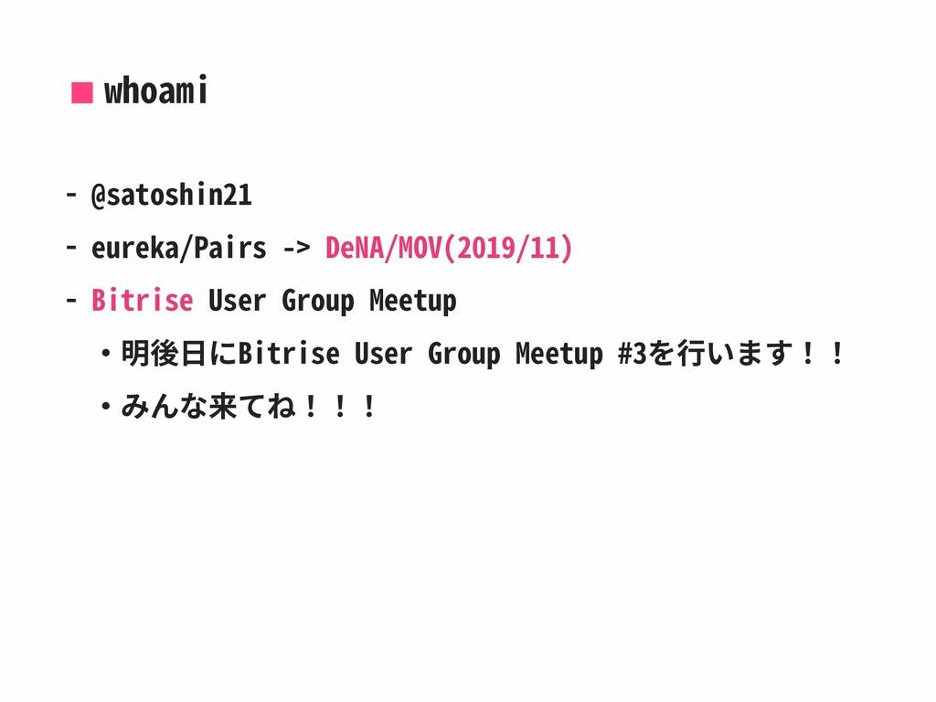 whoami - @satoshin21 - eureka/Pairs -> DeNA/MOV...
