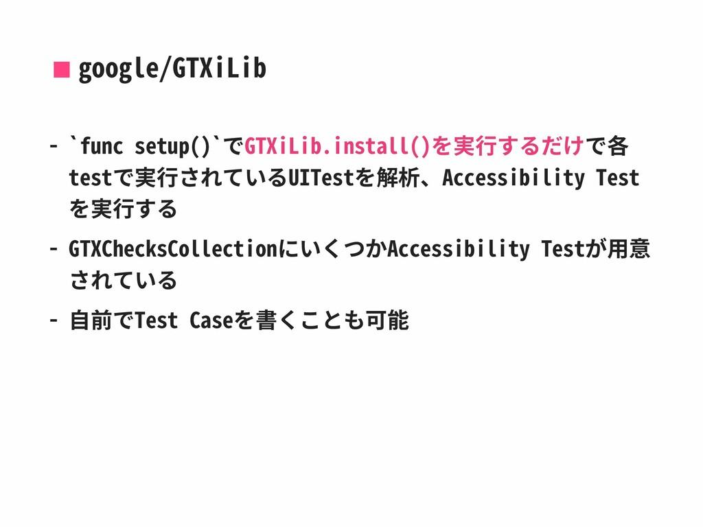 google/GTXiLib - `func setup()`でGTXiLib.install...