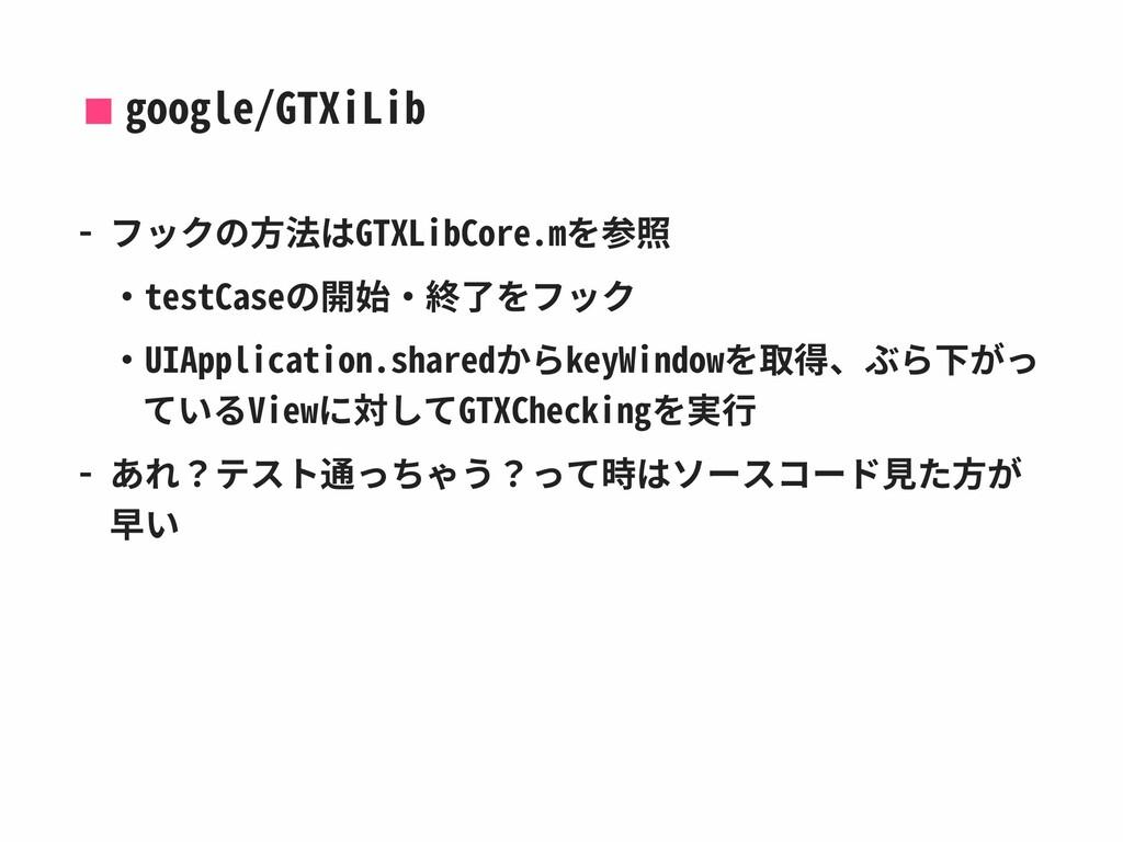 google/GTXiLib - フックの⽅法はGTXLibCore.mを参照 ‧testCa...