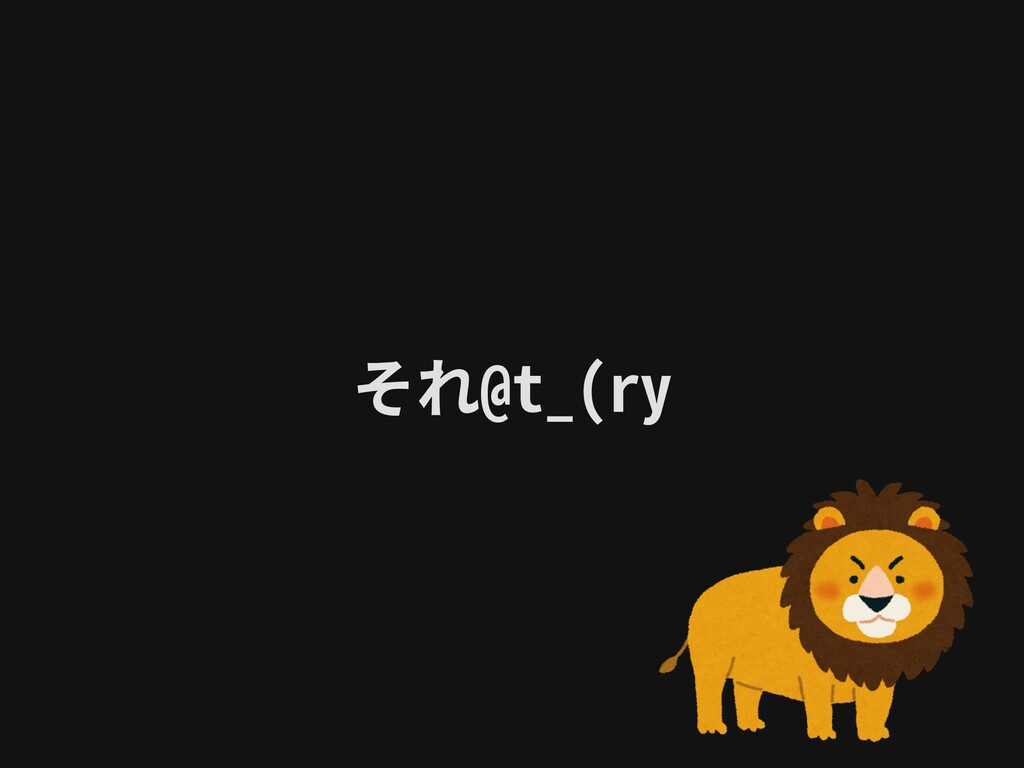 それ@t_(ry