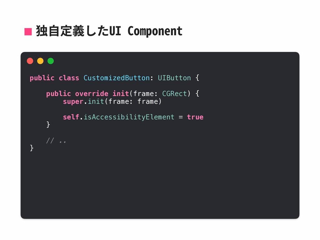 独⾃定義したUI Component public class CustomizedButto...