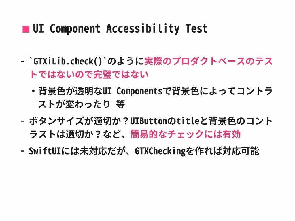 UI Component Accessibility Test - `GTXiLib.chec...