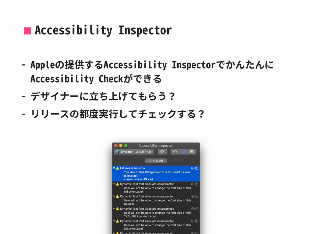 Accessibility Inspector - Appleの提供するAccessibili...