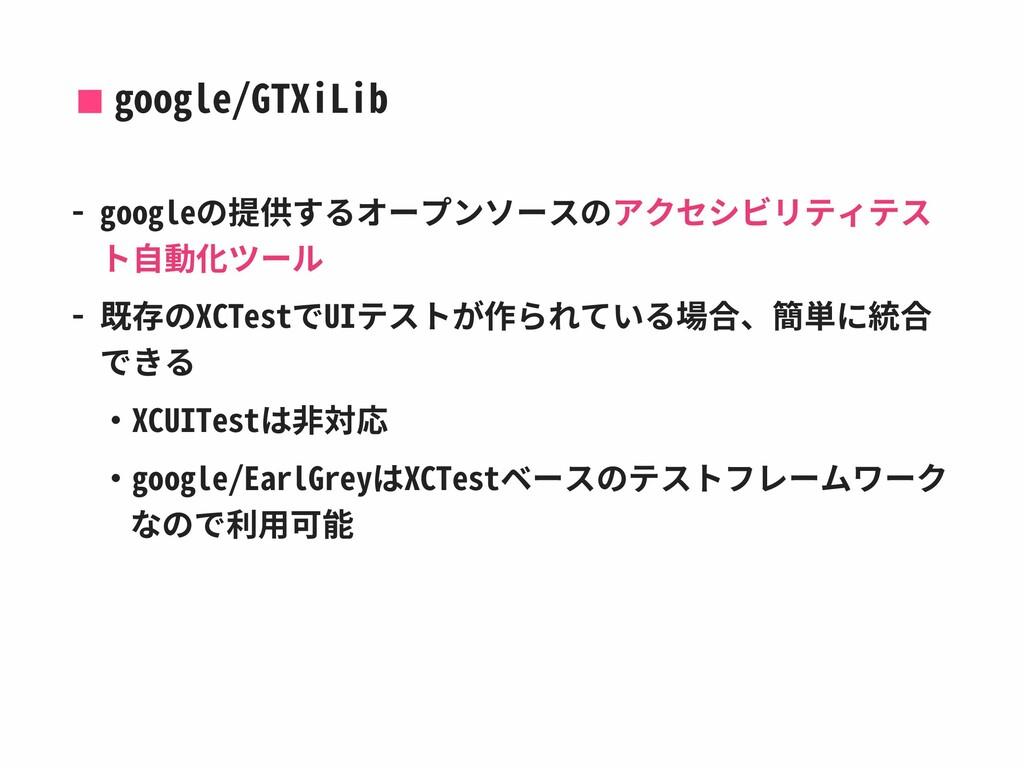 google/GTXiLib - googleの提供するオープンソースのアクセシビリティテス ...