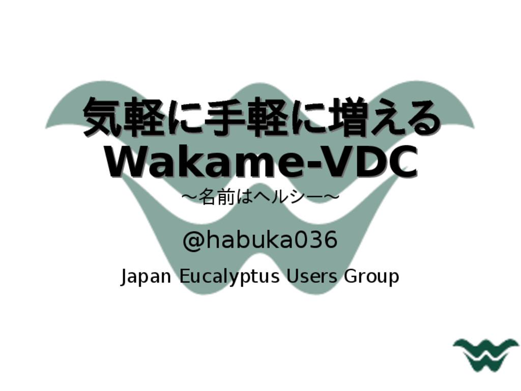 気軽に手軽に増える Wakame-VDC 気軽に手軽に増える Wakame-VDC 〜名前はヘ...