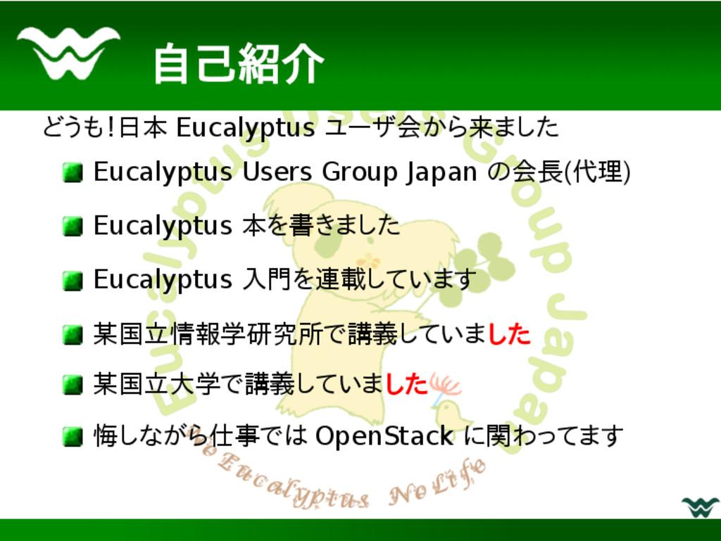 自己紹介 どうも!日本 Eucalyptus ユーザ会から来ました Eucalyptus Us...