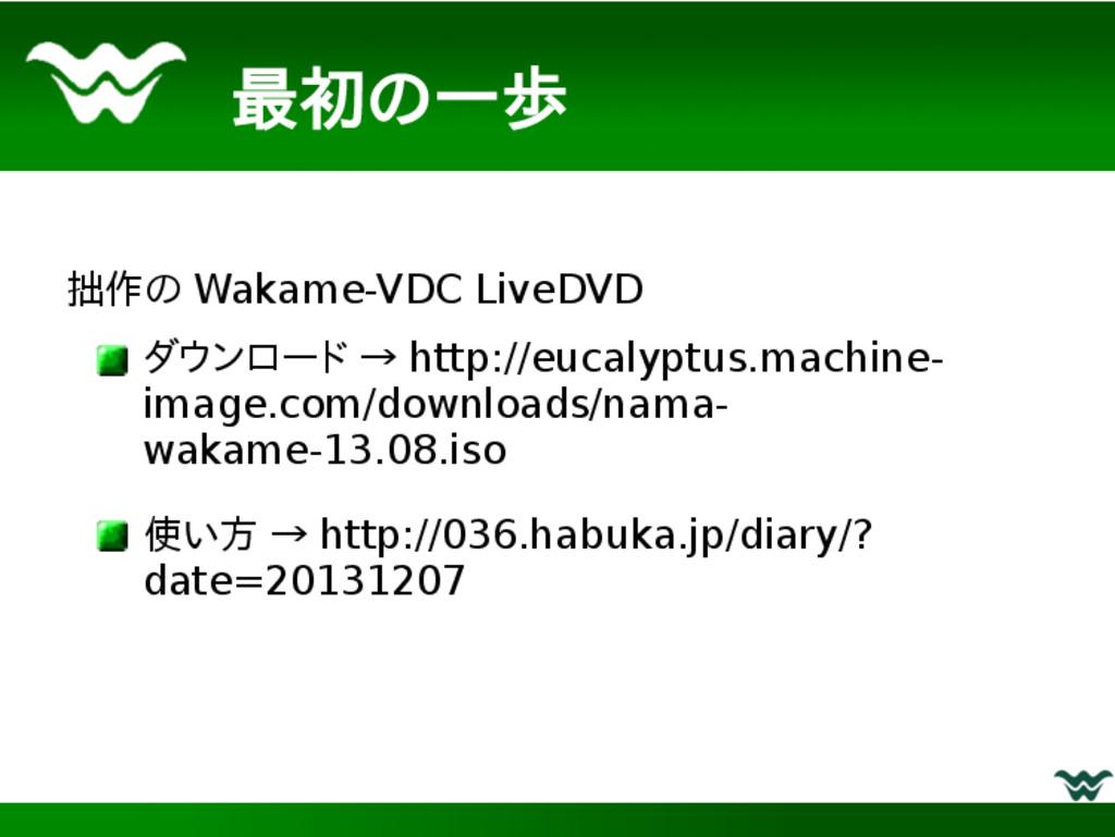 最初の一歩 拙作の Wakame-VDC LiveDVD ダウンロード → http://eu...