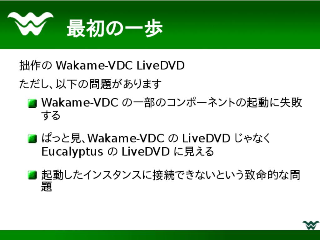 最初の一歩 拙作の Wakame-VDC LiveDVD ただし、以下の問題があります Wak...
