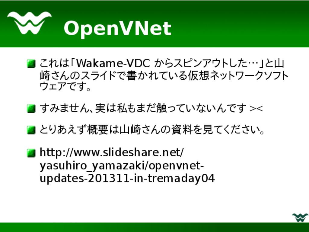 OpenVNet これは「Wakame-VDC からスピンアウトした…」と山 崎さんのスライド...