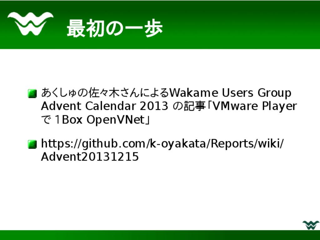 最初の一歩 あくしゅの佐々木さんによるWakame Users Group Advent Ca...