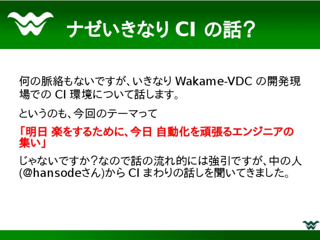 ナゼいきなり CI の話? 何の脈絡もないですが、いきなり Wakame-VDC の開発現 場...