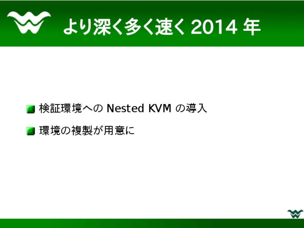 より深く多く速く 2014 年 検証環境への Nested KVM の導入 環境の複製が用意に