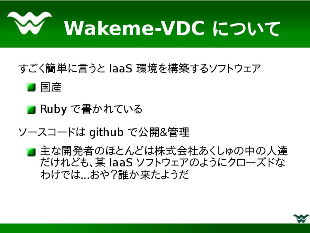 Wakeme-VDC について すごく簡単に言うと IaaS 環境を構築するソフトウェア 国産...