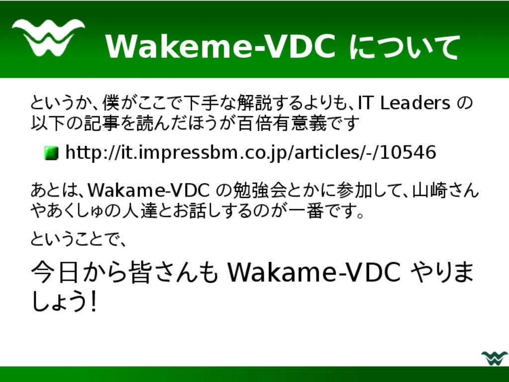 Wakeme-VDC について というか、僕がここで下手な解説するよりも、IT Leaders...