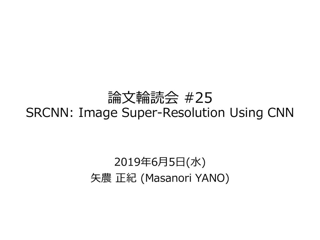論文輪読会 #25 SRCNN: Image Super-Resolution Using C...