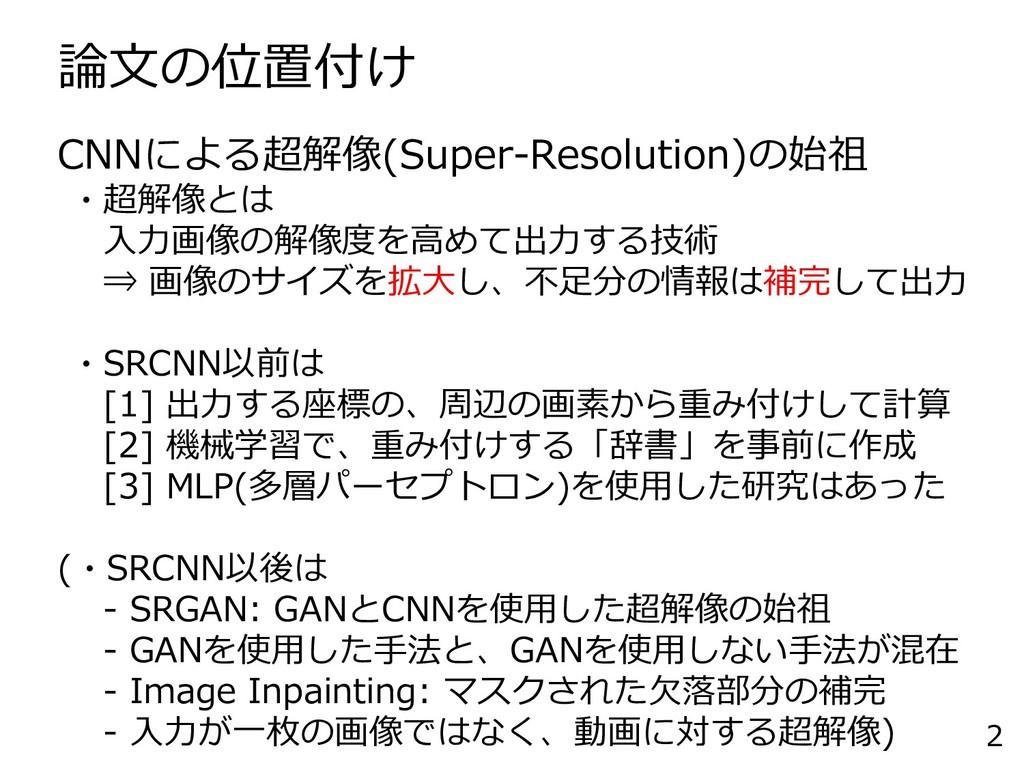 論文の位置付け 2 CNNによる超解像(Super-Resolution)の始祖 ・超解像とは...