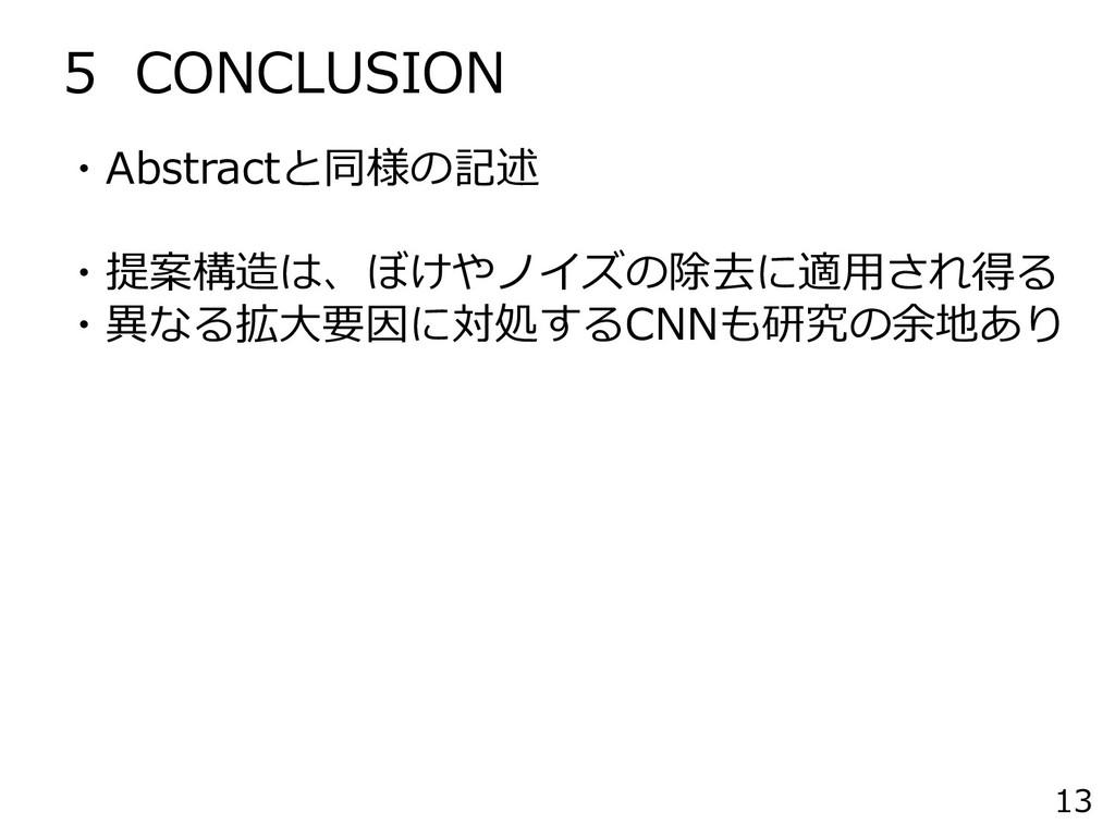 5 CONCLUSION 13 ・Abstractと同様の記述 ・提案構造は、ぼけやノイズの除...