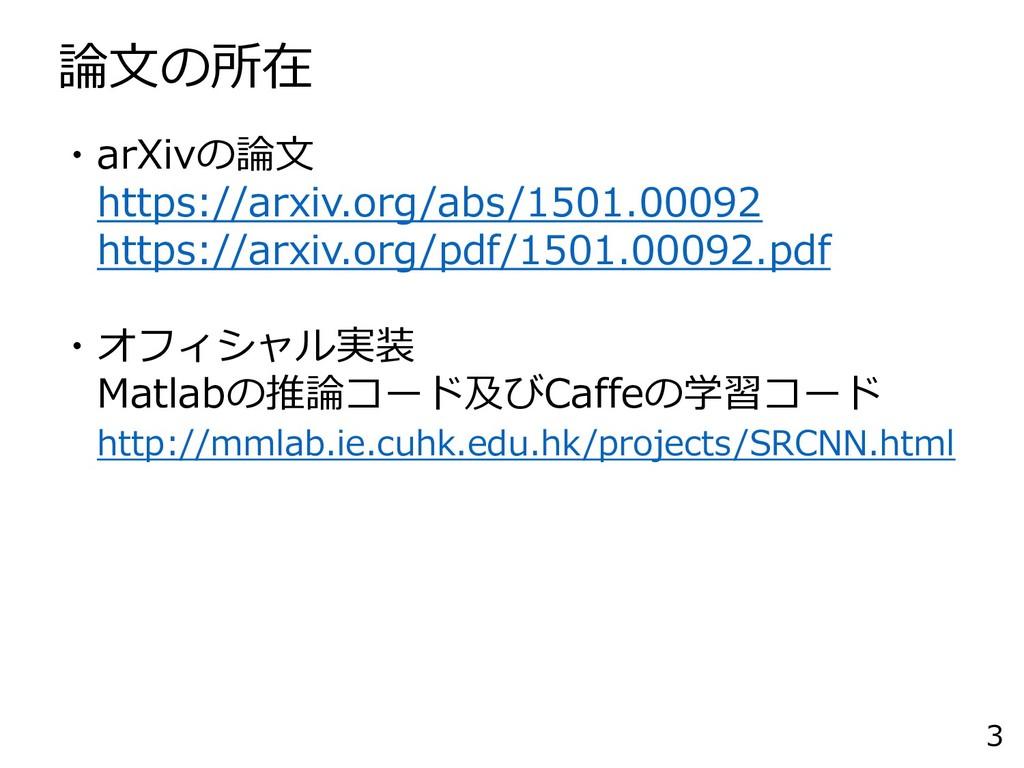論文の所在 3 ・arXivの論文 https://arxiv.org/abs/1501.00...