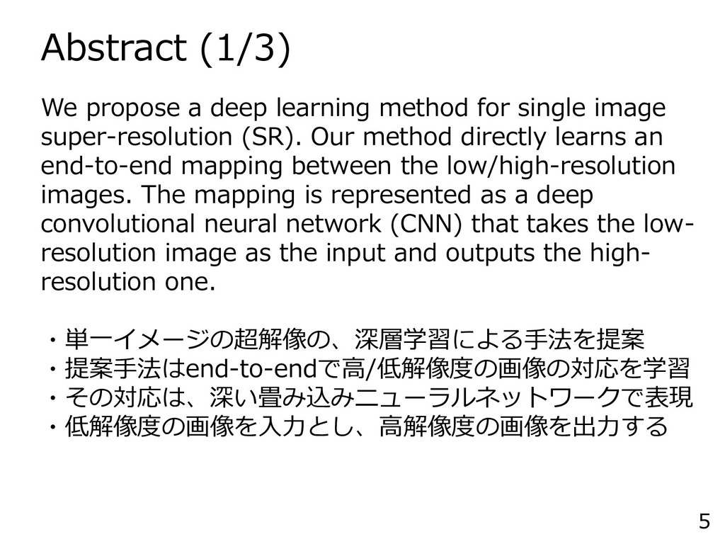 Abstract (1/3) 5 We propose a deep learning met...