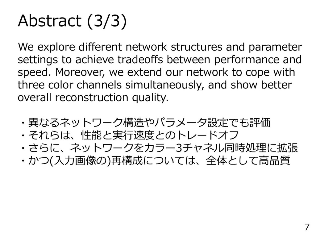 Abstract (3/3) 7 We explore different network s...