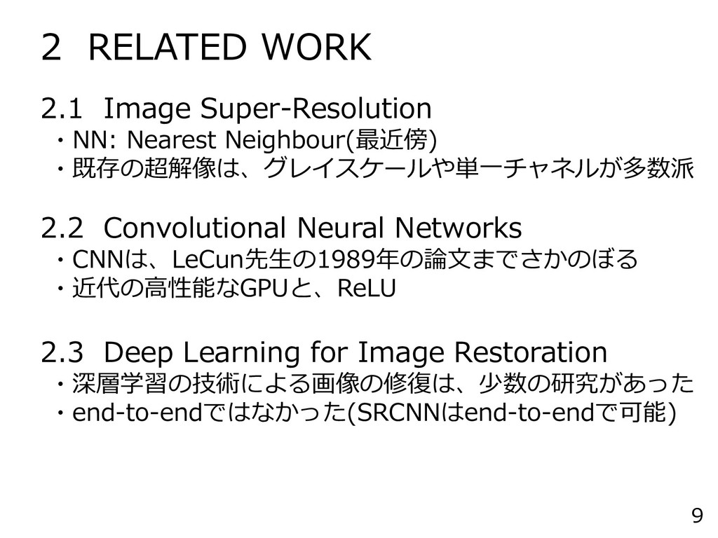 2 RELATED WORK 9 2.1 Image Super-Resolution ・NN...