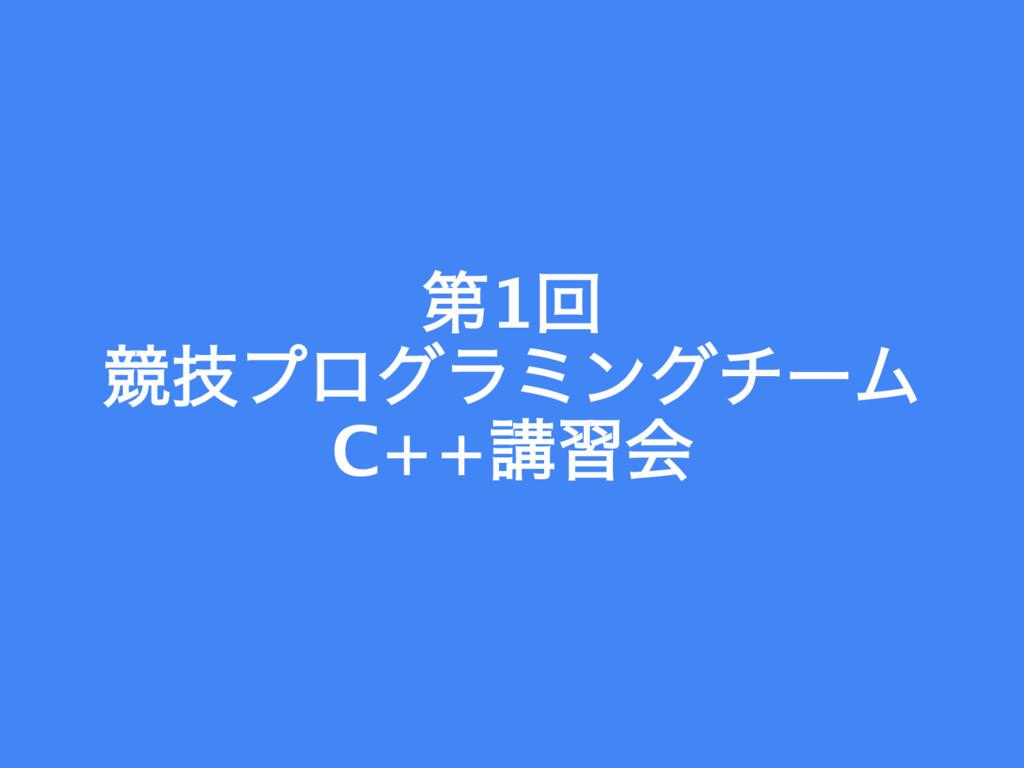 ୈ1ճ ڝٕϓϩάϥϛϯάνʔϜ C++ߨशձ