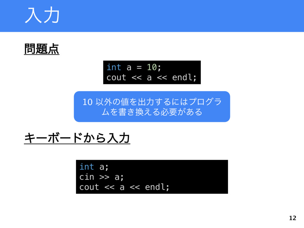 ೖྗ 12 int a = 10; cout << a << endl; 10 Ҏ֎ͷΛग़ྗ...