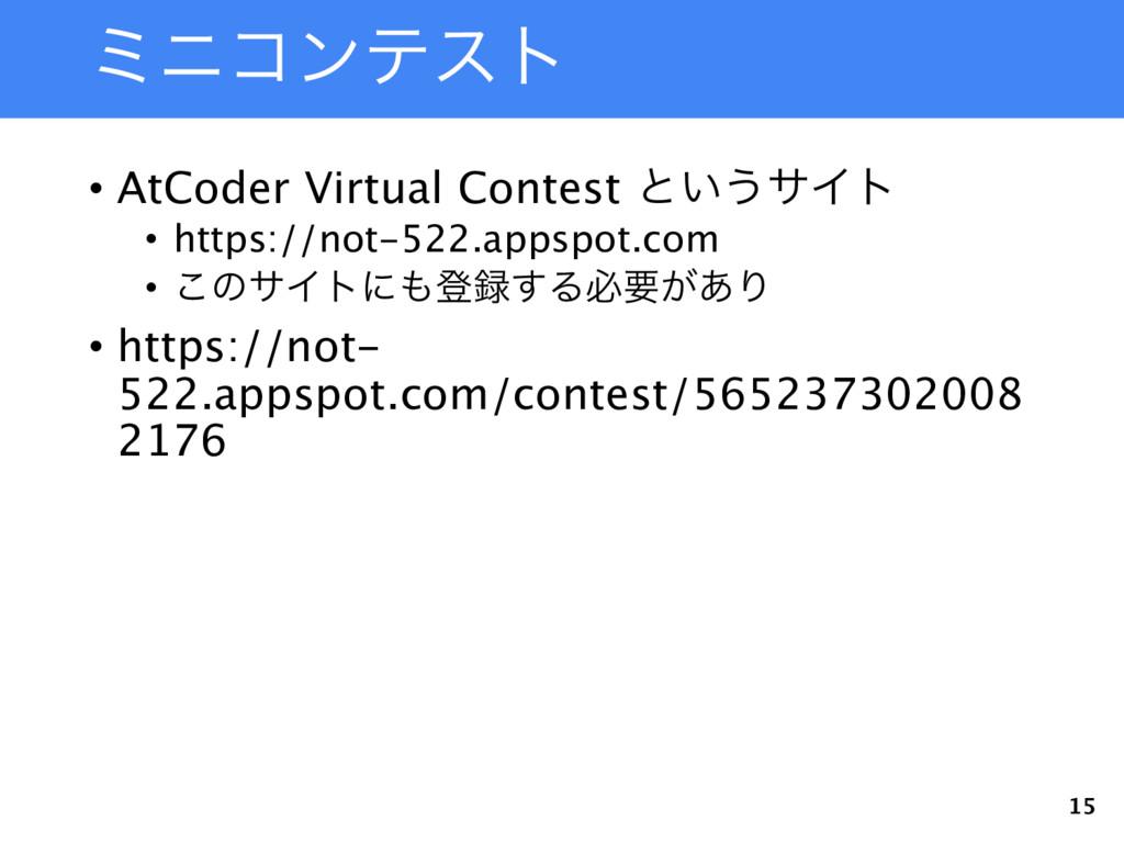 ϛχίϯςετ • AtCoder Virtual Contest ͱ͍͏αΠτ • http...