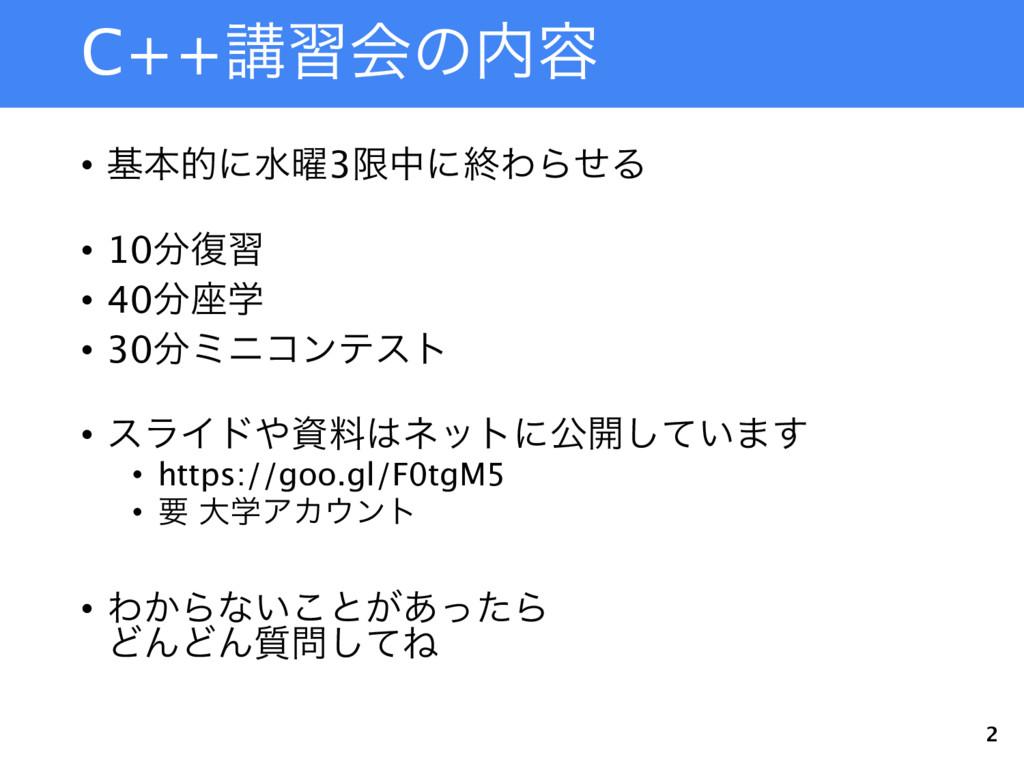 C++ߨशձͷ༰ • جຊతʹਫ༵3ݶதʹऴΘΒͤΔ • 10෮श • 40࠲ֶ • 3...
