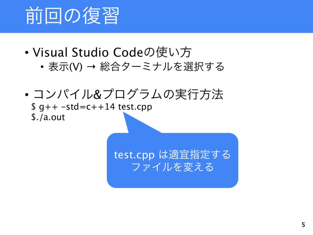લճͷ෮श • Visual Studio Codeͷ͍ํ • දࣔ(V) → ૯߹λʔϛφ...