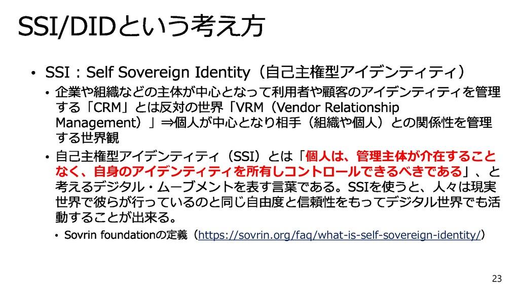 23 個人は、管理主体が介在すること なく、自身のアイデンティティを所有しコントロールできるべ...