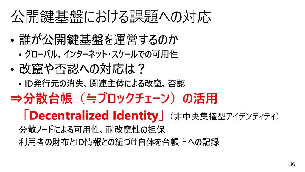 36 ⇒分散台帳(≒ブロックチェーン)の活用 「Decentralized Identity」...